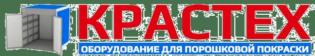 КРАСТЕХ Краснодар | Оборудование для порошковой покраски